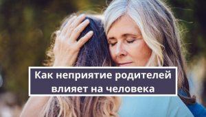 Как неприятие родителей влияет на человека