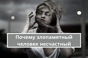 Почему злопамятный человек – это несчастная личность