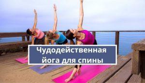Йога для спины и позвоночника: лучший комплекс для начинающих