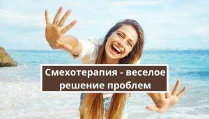 Смехотерапия - веселое решение многих проблем