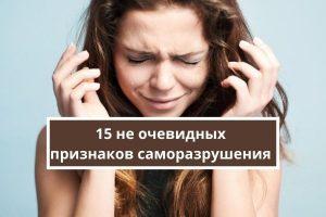 15 неочевидных признаков саморазрушения