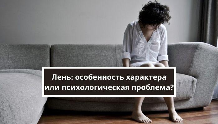 Что такое лень с точки зрения психологии