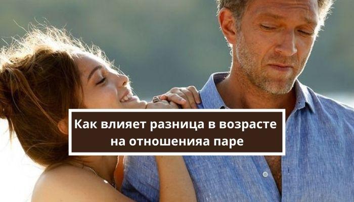 Как влияет разница в возрасте на отношения между мужчиной и женщиной