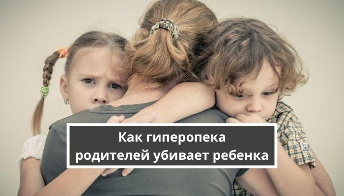 Как гиперопека родителей убивает ребенка