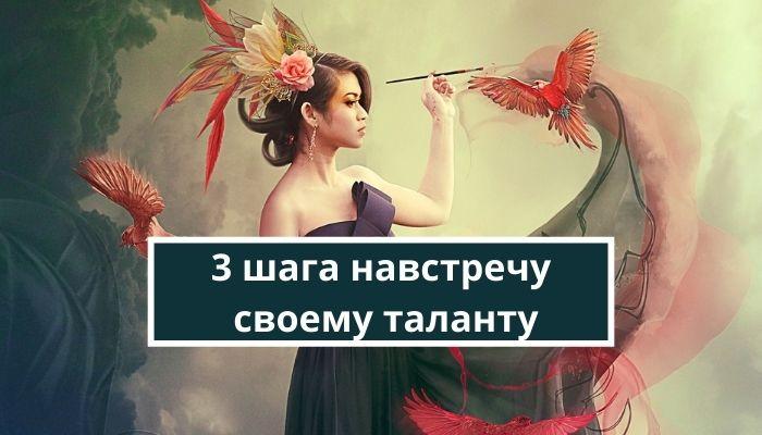 Как найти свои таланты за три шага?