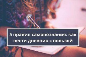 5 правил самопознания: как вести дневник с пользой