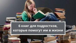 6 книг для подростков, которые помогут им в жизни