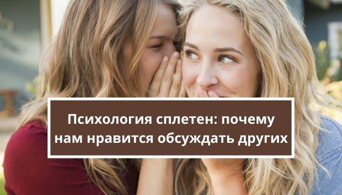 Психология сплетен: почему мы так любим обсуждать других людей
