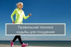 Правильная техника ходьбы для похудения