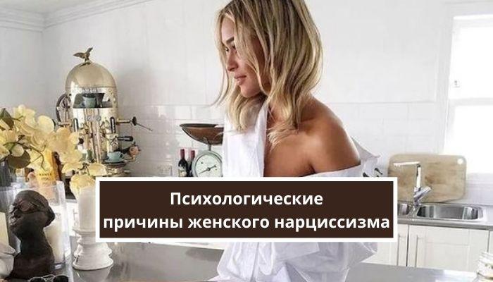 Нарциссизм у женщин: признаки и психологические причины