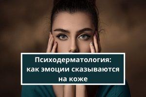 Психодерматология: как наши эмоции сказываются на состоянии кожи