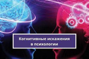 Когнитивные искажения в психологии