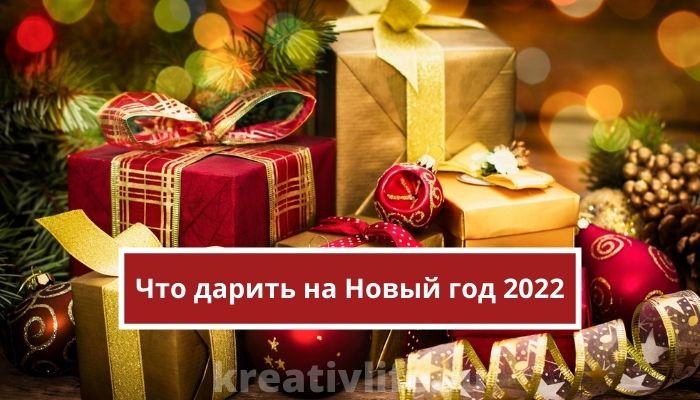 Что дарить на Новый год 2021