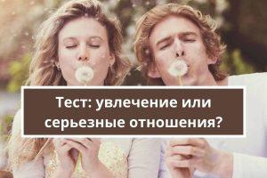 Тест: Кратковременное увлечение или серьезные отношения?