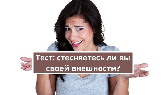 Тест: стесняетесь ли вы своей внешности?