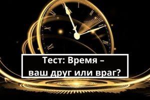 Тест: Время – ваш друг или враг?