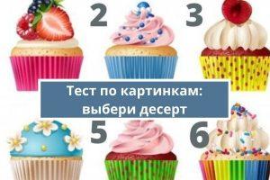 Тест по картинкам: Выбери десерт и узнай, что приятного принесет этот год