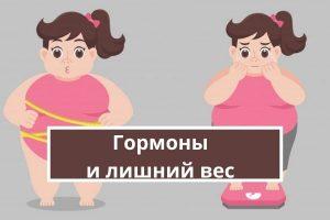 Гормоны и лишний вес: какая между ними связь и как можно похудеть