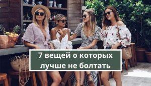 7 вещей о которых лучше никому не рассказывать