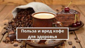 Как кофе влияет на здоровье человека: польза и вред, разновидности, состав