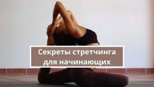 Стретчинг: упражнения и уроки на растяжку для начинающих