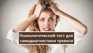 Тест для самодиагностики тревоги