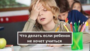 Почему ребенок не хочет ходить в школу и как реагировать родителям