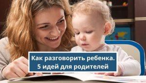 Как разговорить ребенка. 5 идей для родителей
