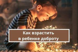 Как воспитать доброго ребенка