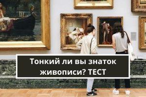 Тонкий ли вы знаток живописи?