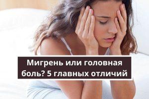 Мигрень или головная боль? 5 главных отличий