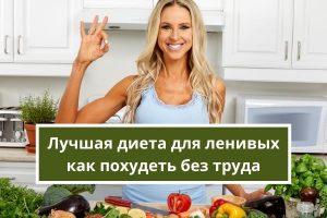 Лучшая диета для ленивых