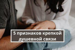 5 признаков того, что у вас духовная связь с человеком