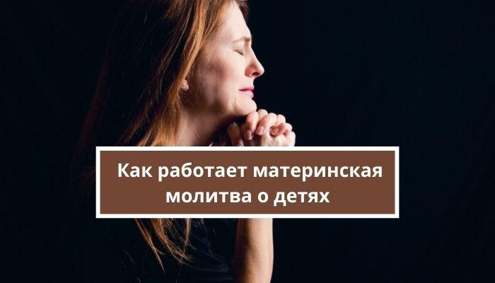 Как работает материнская молитва о детях и 3 способа ее усилить