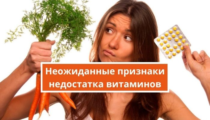 Признаки недостатка витаминов