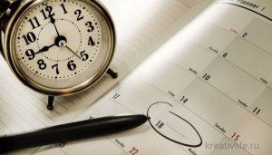 Тайм менеджмент и планирование