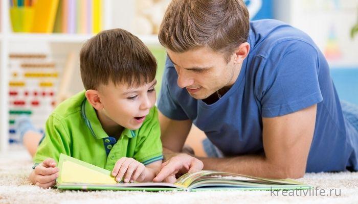 Папа с сыном читают книгу