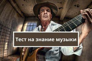 Тест на знания музыки
