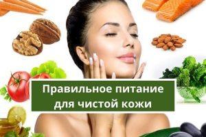 Правильное питание для чистой кожи