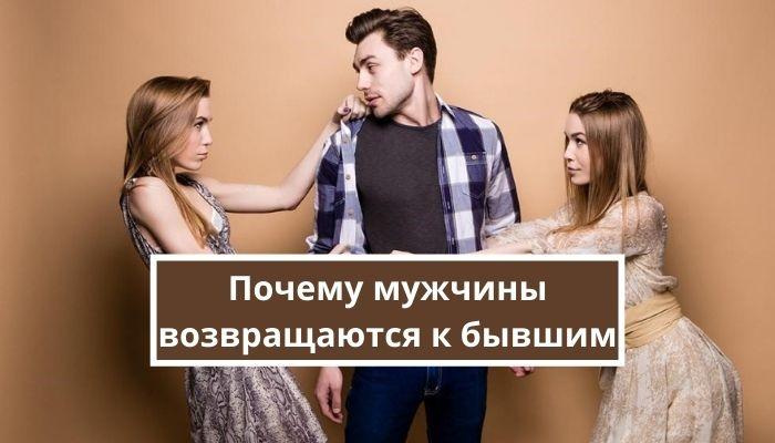 Любовный треугольник: девушка парень и его бывшая