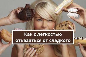 Как перестать есть сладкое, чтобы быстро похудеть?