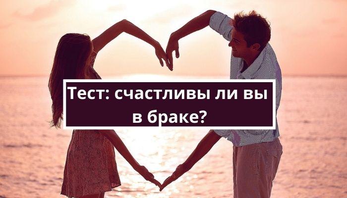 Тест: счастливы ли вы в браке?