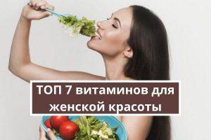 Витамины для женской красоты