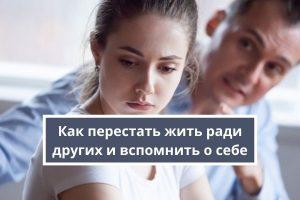 Как перестать жить ради других и обрести свое счастье?