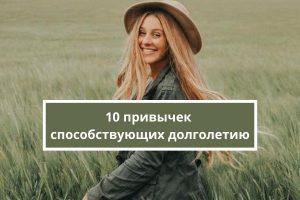 Ученые назвали 10 привычек для долголетия