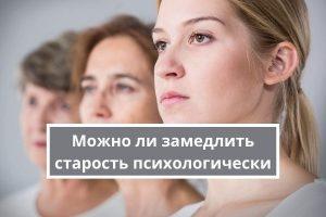 Парадокс возраста: психологическая старость и ее «замедлители»