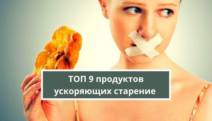 Какие продукты ускоряют старение организма