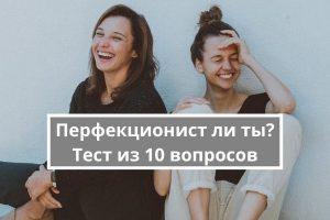 Тест «Перфекционист ли вы?»