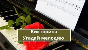 Интересный онлайн тест Угадай Мелодию