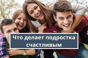 Секреты воспитания счастливого подростка